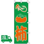 のぼり旗 柿 (K001031041)
