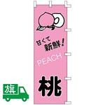 のぼり旗 桃 (K001031042)