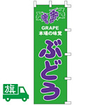 のぼり旗 ぶどう (K001031043)
