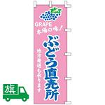 のぼり旗 ぶどう直売所 (K001031045)