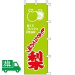 のぼり旗 梨 (K001031046)