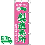 のぼり旗 梨直売所 (K001031048)