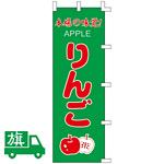 のぼり旗 りんご (K001031049)