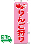 のぼり旗 りんご狩り (K001031050)
