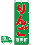 のぼり旗 りんご直売所 (K001031051)