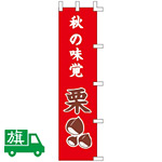 のぼり旗 栗 W450×H1800 (K001031052)