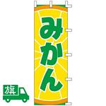 のぼり旗 みかん (K001031054)