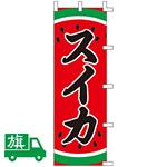 のぼり旗 スイカ (K001031055)