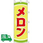 のぼり旗 メロン カットメロン調イラスト (K001031056)