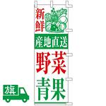 のぼり旗 新鮮 産地直送野菜 青果 (K001031057)
