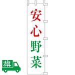 のぼり旗 安心野菜 W450×H1800 (K001031058)