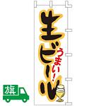のぼり旗 うまい!生ビール (K001032005)