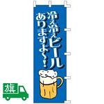 のぼり旗 冷え冷えビール (K001032006)