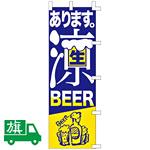 のぼり旗 生ビールあります。 (K001032013)