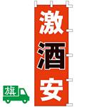 のぼり旗 酒激安 (K001033006)