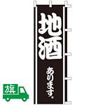 のぼり旗 地酒 (K001033007)