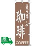 のぼり旗 珈琲 (K001034002)