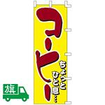 のぼり旗 コーヒー W550×H1750 (K001034005)