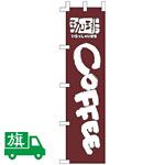 のぼり旗 COFFEE W450×H1800 (K001034007)