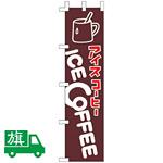 のぼり旗 アイスコーヒー W450×H1800 (K001034008)
