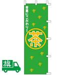 のぼり旗 茶 (K001035001)