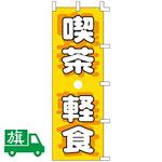 のぼり旗 喫茶・軽食 W550×H1750 (K001035005)