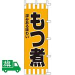 のぼり旗 もつ煮 (K001036004)