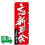のぼり旗 忘年会ご予約承り中 (K001037006)