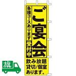 のぼり旗 ご宴会 (K001037012)