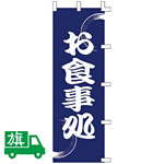 のぼり旗 お食事処 紺 (K001038001)
