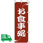 のぼり旗 お食事処 茶 (K001038002)