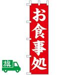 のぼり旗 お食事処 W450×H1700 (K001038004)