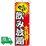 のぼり旗 飲み放題 (K001039001)