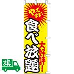 のぼり旗 食べ放題 (K001039002)