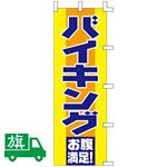 のぼり旗 バイキング (K001039005)