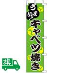 のぼり旗 キャベツ焼き W450×H1800 (K001040002)