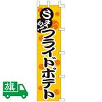 のぼり旗 フライドポテト W450×H1800 (K001040005)