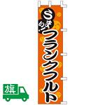 のぼり旗 フランクフルト W450×H1800 (K001040006)