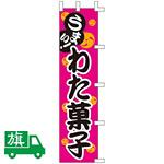 のぼり旗 わた菓子 W450×H1800 (K001040008)
