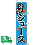 のぼり旗 ジュース W450×H1800 (K001040011)