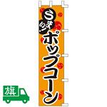 のぼり旗 ポップコーン W450×H1800 (K001040014)