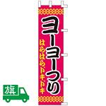 のぼり旗 ヨーヨーつり W450×H1800 (K001040019)