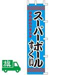のぼり旗 スーパーボールすくい W450×H1800 (K001040020)