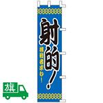 のぼり旗 射的 W450×H1800 (K001040025)