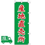 のぼり旗 産地直売所 (K001041002)