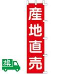 のぼり旗 産地直売  W450×H1800 (K001041003)