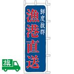 のぼり旗 漁港直送 (K001041008)