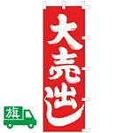 のぼり旗 大売出し 赤 (K001042009)
