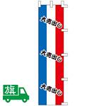 のぼり旗 大売出し 青・白・赤 W450×H1800 (K001042015)