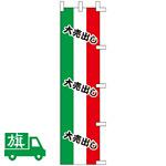 のぼり旗 大売出し 緑・白・赤 W450×H1800 (K001042016)
